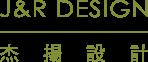 J&R Design | 杰 揚 設 計